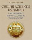 Общие аспекты психики человека или введение в православную психологию