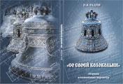 Со своей колокольни сборник колокольных партитур