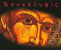 Апокалипсис Беседы на книгу Откровения святого Иоанна Богослова
