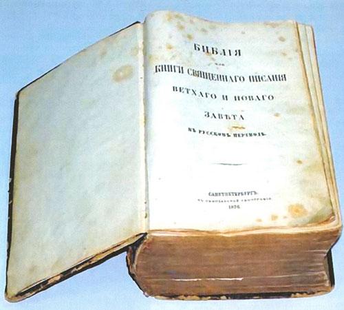 Первое полное издание Библии на русском языке. Синодальный перевод