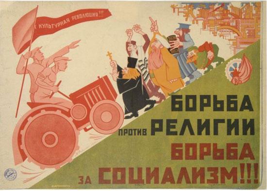 Антирелигиозный плакат советского времени