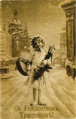 С Рождеством Христовым, дореволюционная открытка