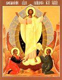 Пасха - Воскресение Господа нашего Иисуса Христа