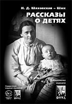 Наталия Дмитриевна Шаховская-Шик. Рассказы о детях